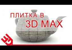 Плитка в 3D Max