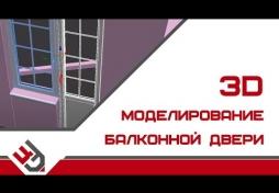 Моделирование двери. 3D Max