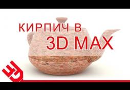 Кирпич в 3D Max
