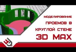3D моделирование проемов в круглой стене. 3D Max