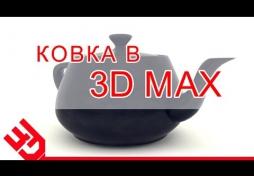 Ковка в 3D Max