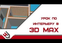 Урок по интерьеру в 3д макс. 3D Max