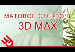 Матовое стекло в 3D Max