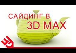 Сайдинг 3Ds Max