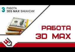 3Ds MAX работа