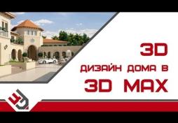 3d дизайн дома. 3D Max