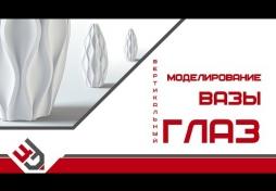 """Моделирование вазы """"Вертикальный глаз"""" 3D Max"""