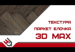 Текстура паркет елочка для 3D Max. ОШИБКА на 6.20 мин, нажимаем ctrl+J