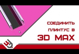 Соединить плинтус в 3D Max