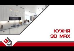 Моделирование кухни в 3D Max