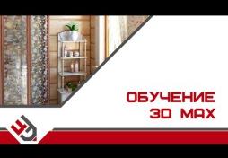 Обучение 3D Max